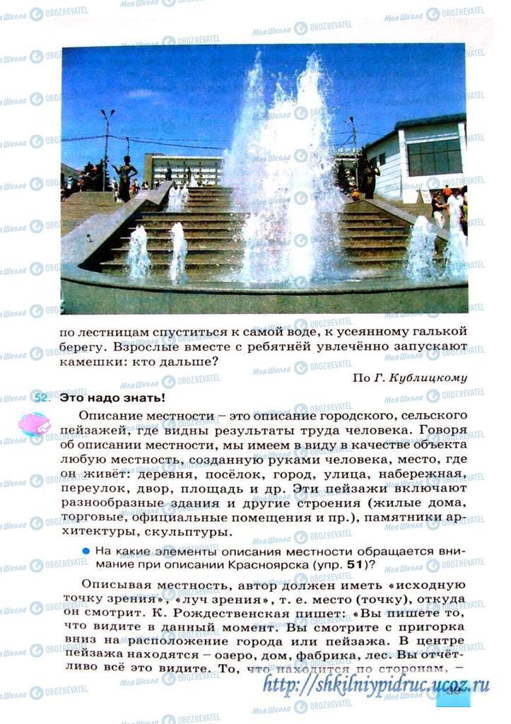Учебники Русский язык 8 класс страница 39
