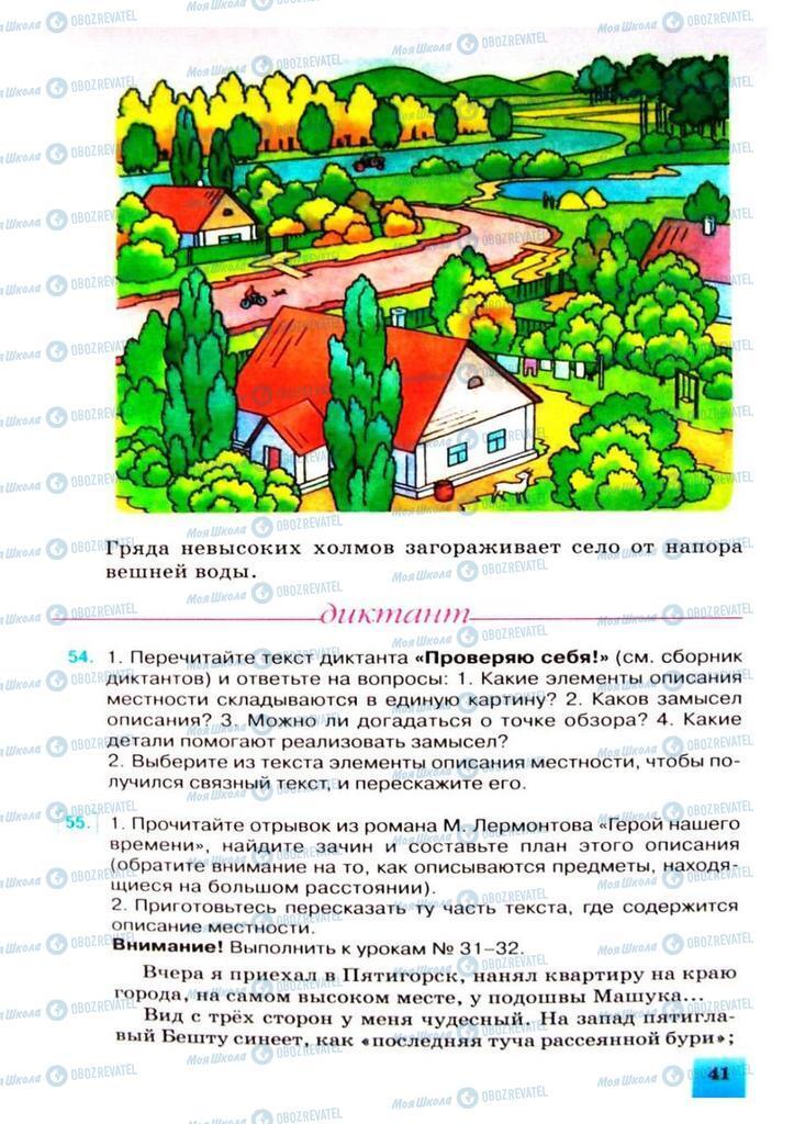 Підручники Російська мова 8 клас сторінка 41