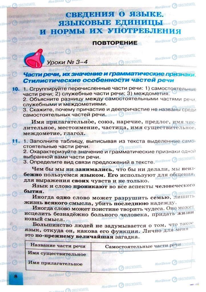 Підручники Російська мова 8 клас сторінка 8
