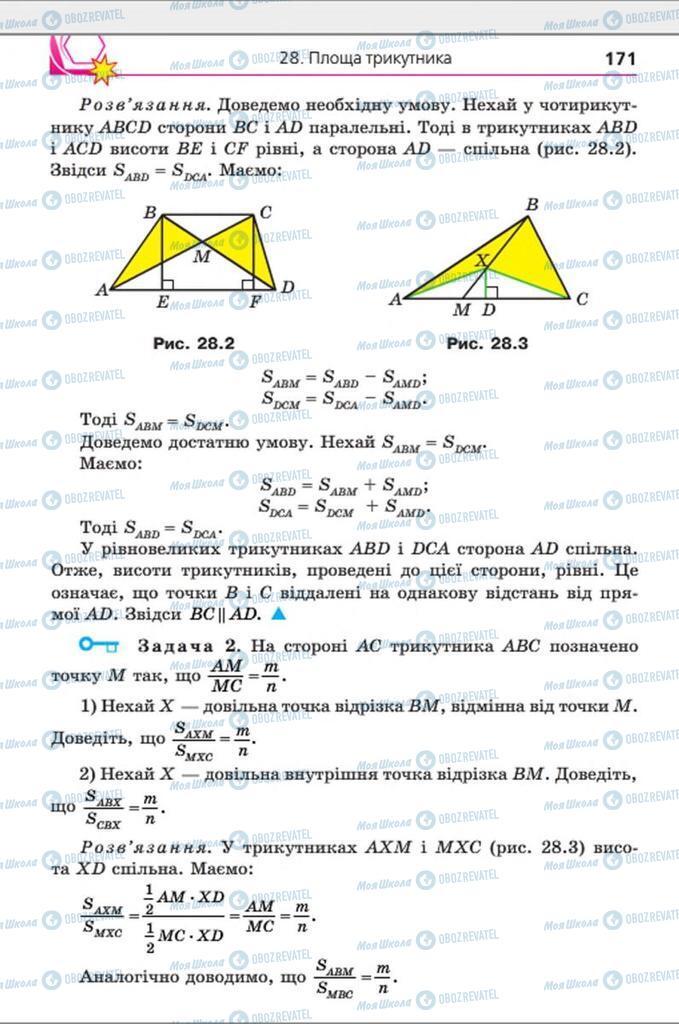 Учебники Геометрия 8 класс страница 171
