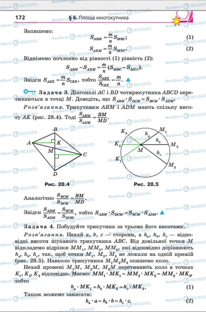 Підручники Геометрія 8 клас сторінка 172