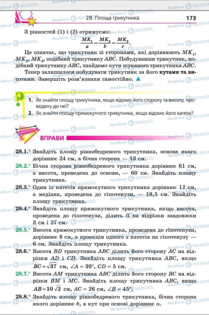Підручники Геометрія 8 клас сторінка 173