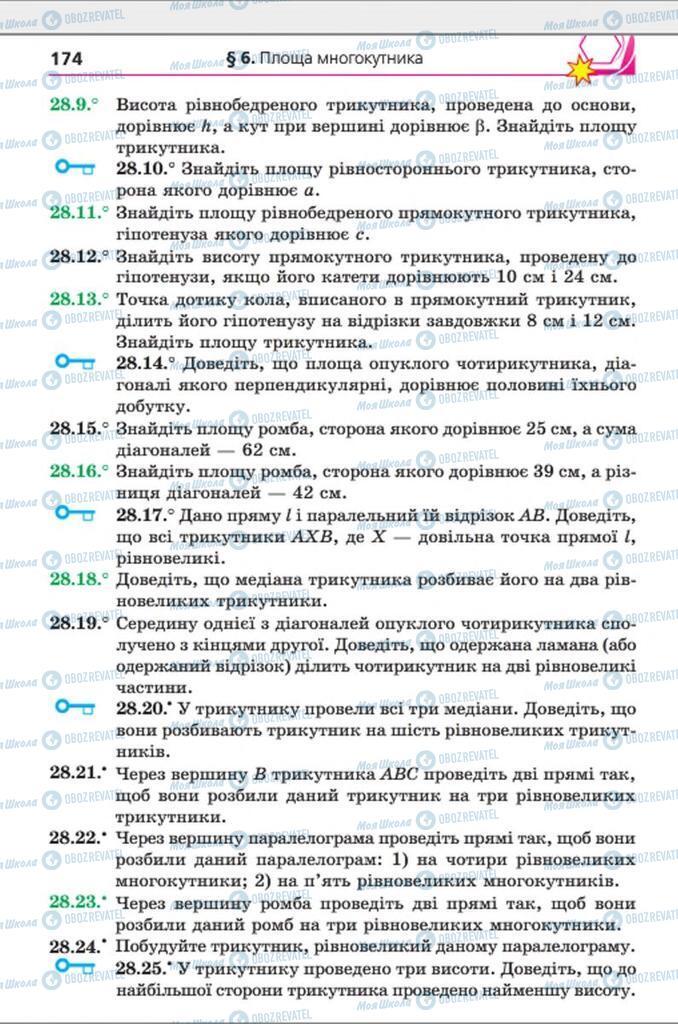 Підручники Геометрія 8 клас сторінка 174
