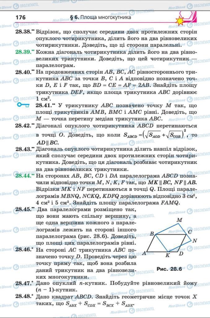 Підручники Геометрія 8 клас сторінка 176