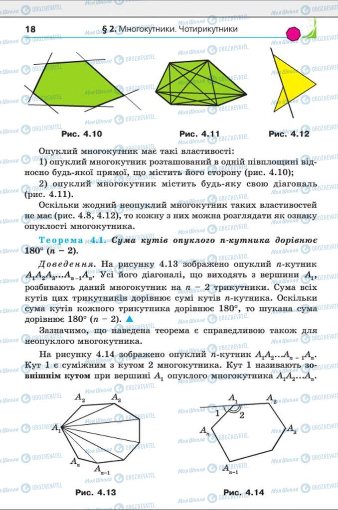 Учебники Геометрия 8 класс страница 18