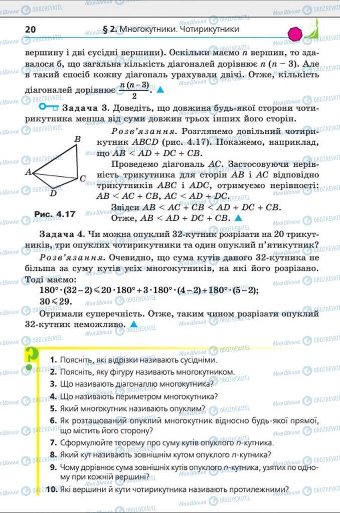 Учебники Геометрия 8 класс страница 20