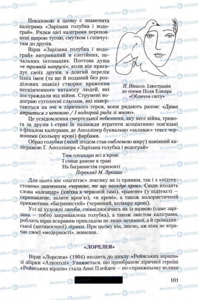 Учебники Зарубежная литература 11 класс страница 101