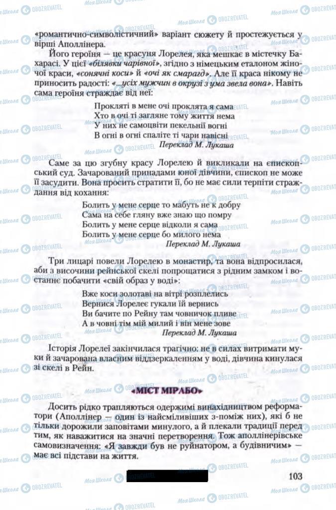 Учебники Зарубежная литература 11 класс страница 103