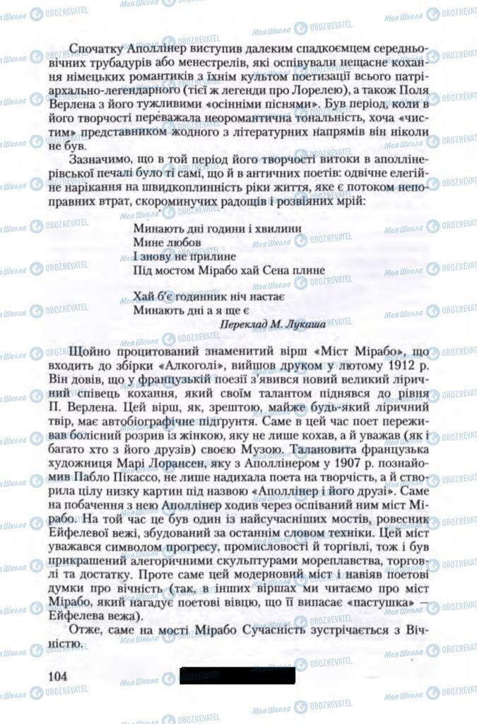 Учебники Зарубежная литература 11 класс страница 104