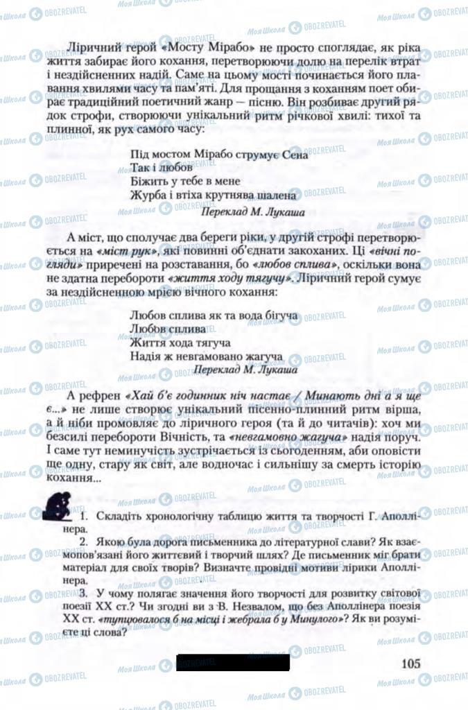 Учебники Зарубежная литература 11 класс страница 105
