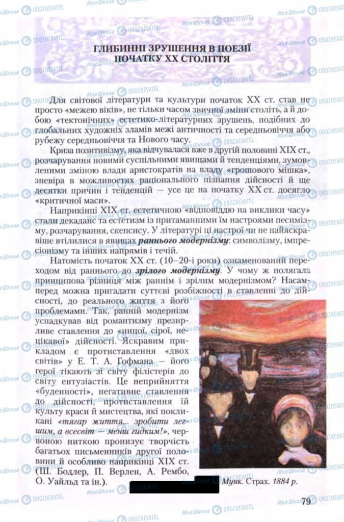 Учебники Зарубежная литература 11 класс страница  79