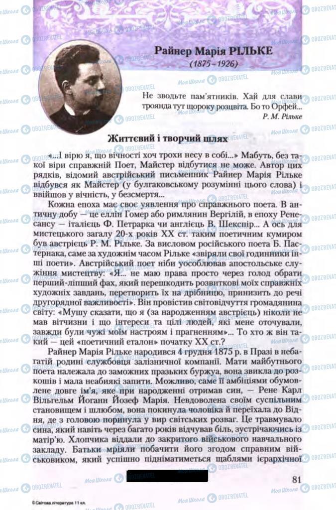 Підручники Зарубіжна література 11 клас сторінка 81