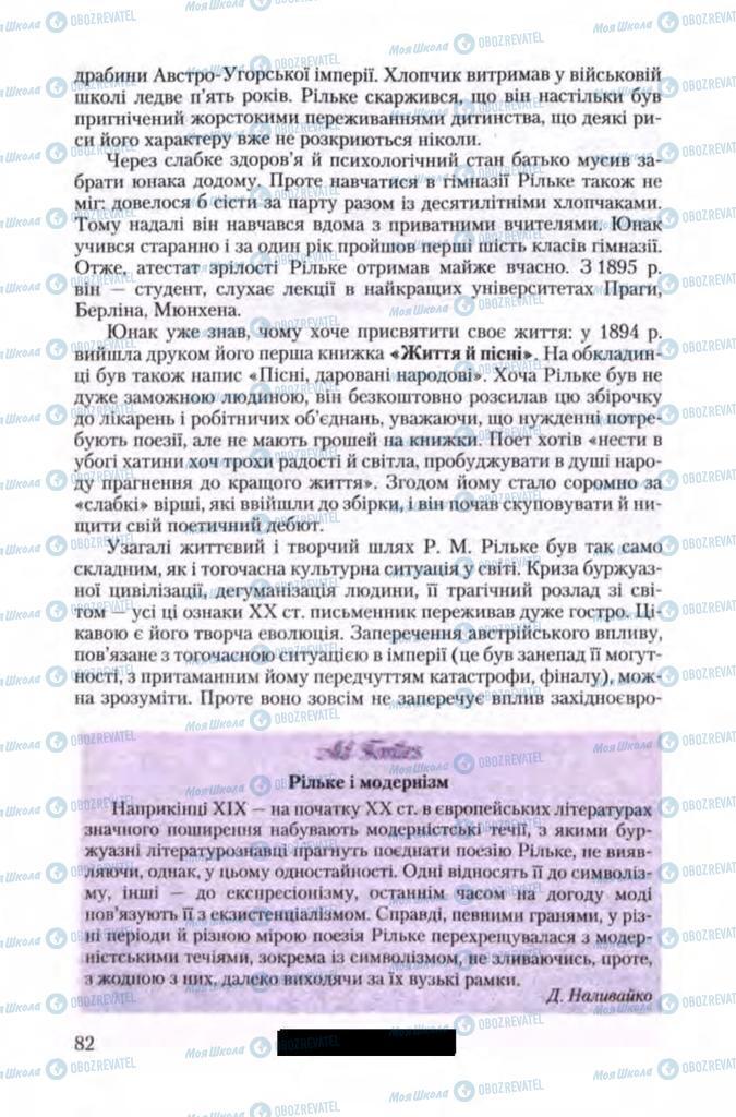 Учебники Зарубежная литература 11 класс страница 82