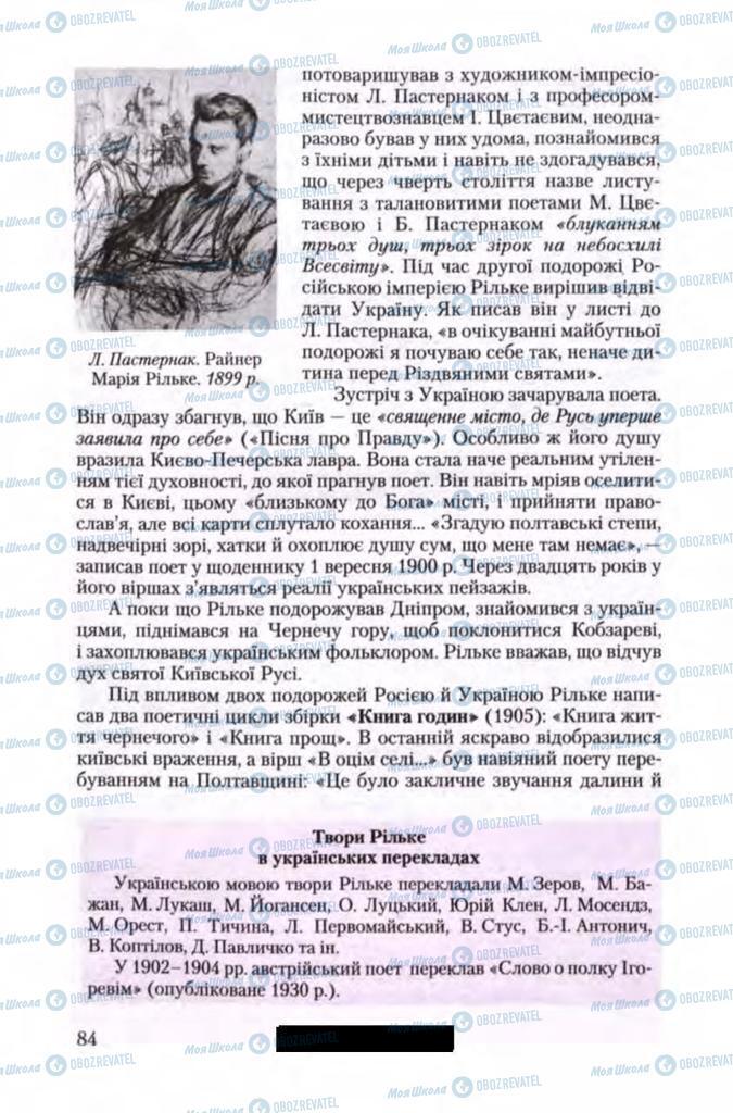 Учебники Зарубежная литература 11 класс страница 84
