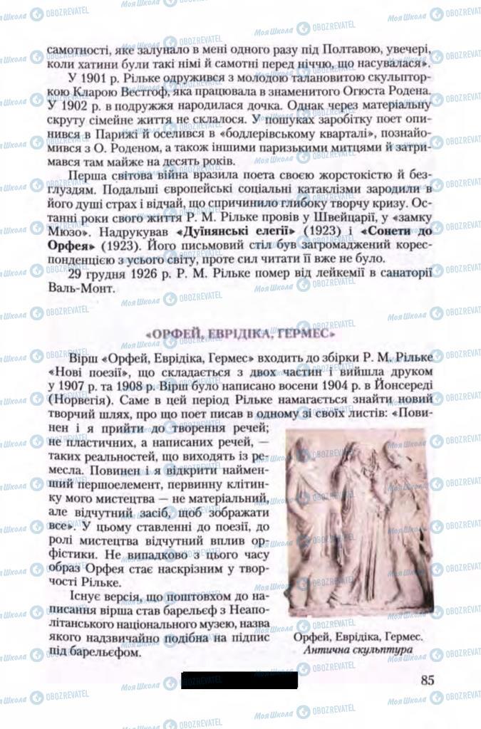 Учебники Зарубежная литература 11 класс страница 85