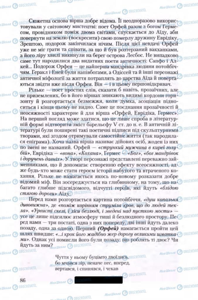 Учебники Зарубежная литература 11 класс страница 86