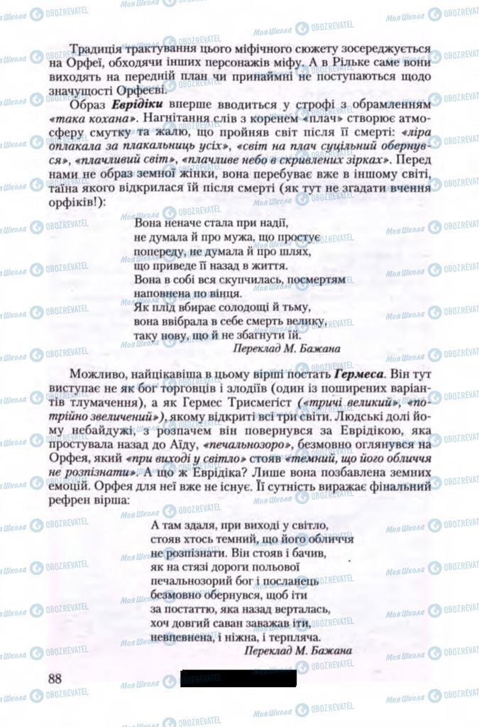 Учебники Зарубежная литература 11 класс страница 88