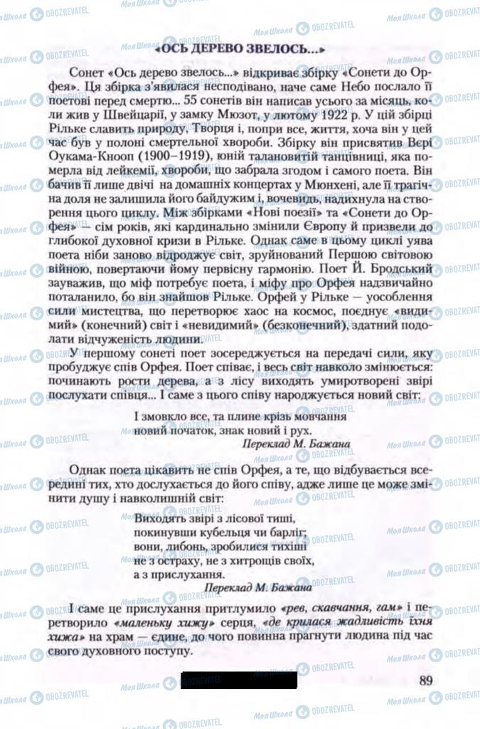 Учебники Зарубежная литература 11 класс страница 89