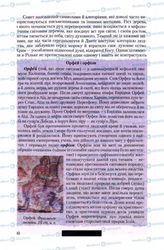 Учебники Зарубежная литература 11 класс страница 90