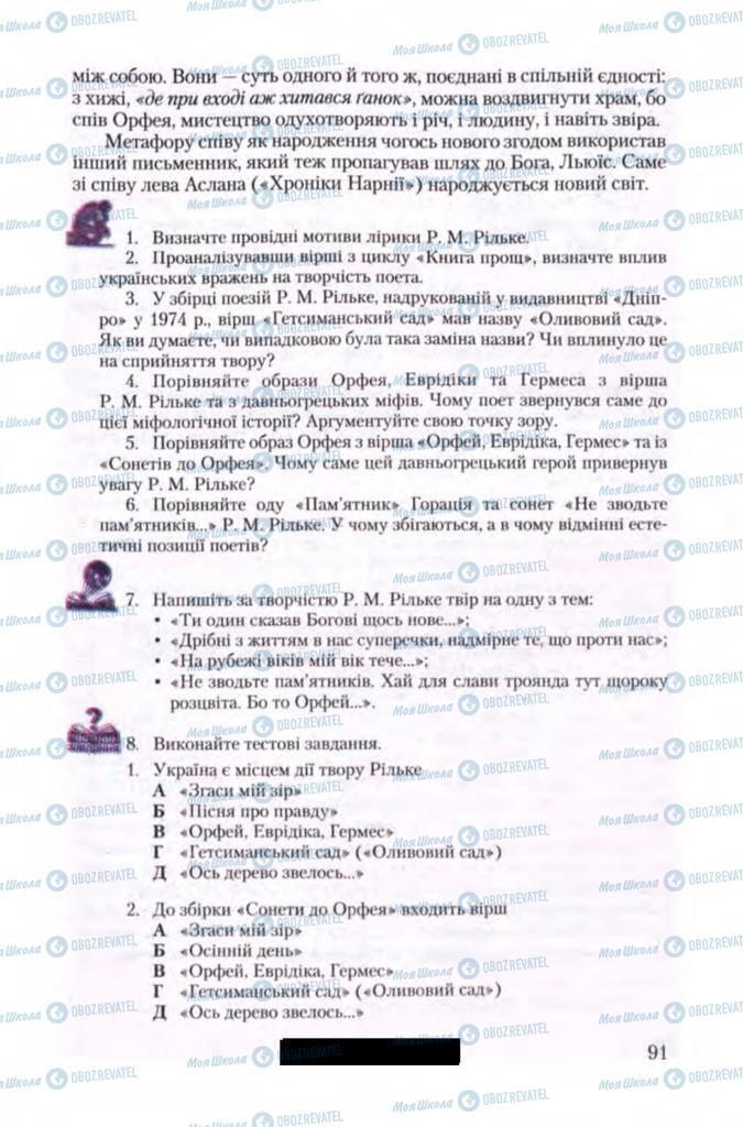 Підручники Зарубіжна література 11 клас сторінка 91