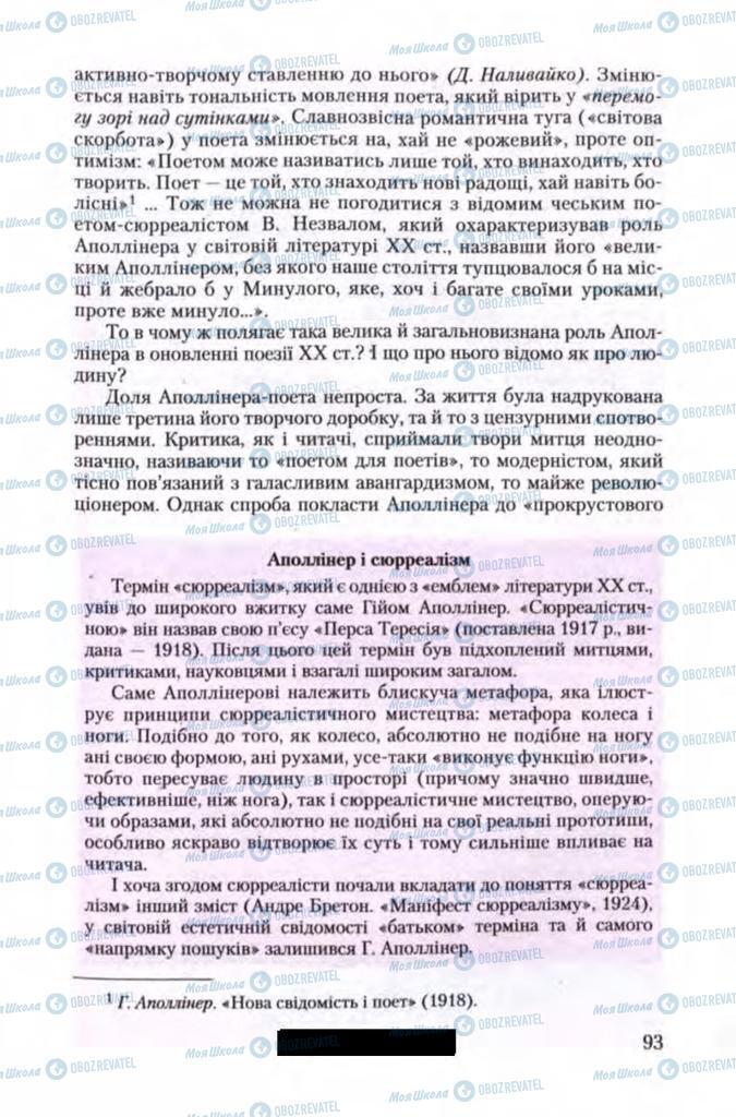 Підручники Зарубіжна література 11 клас сторінка 93