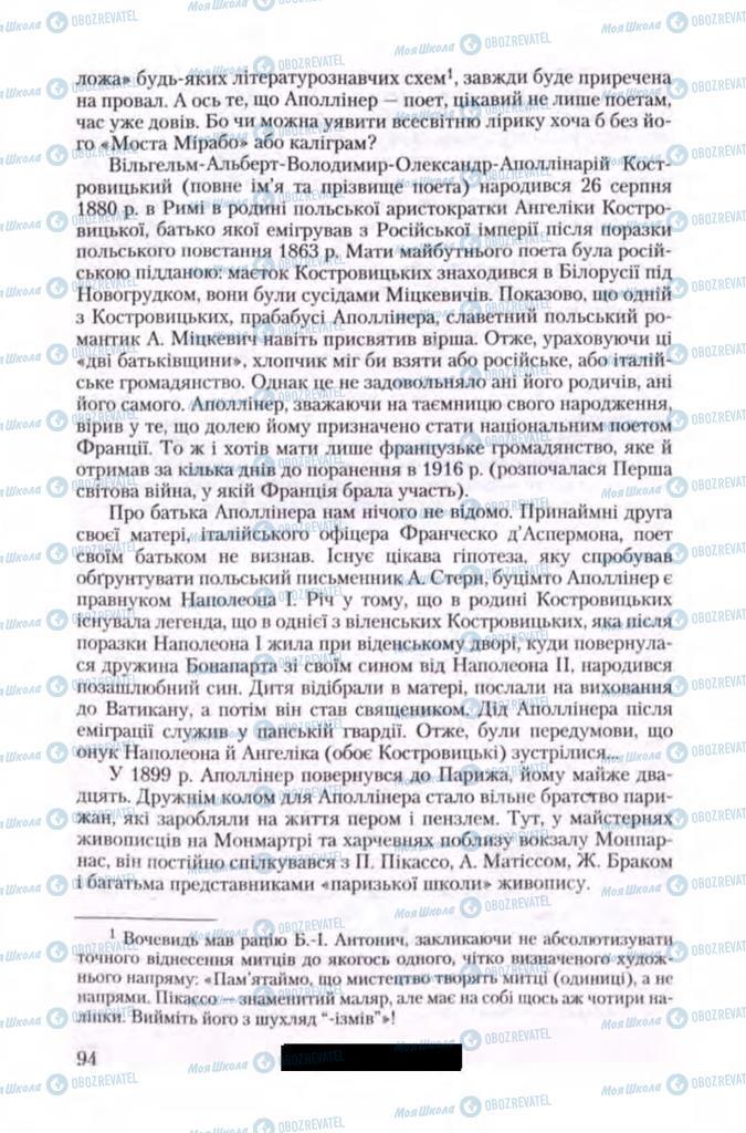 Учебники Зарубежная литература 11 класс страница 94