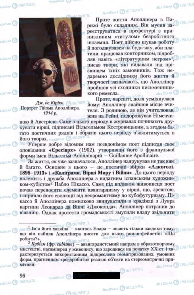 Учебники Зарубежная литература 11 класс страница 96