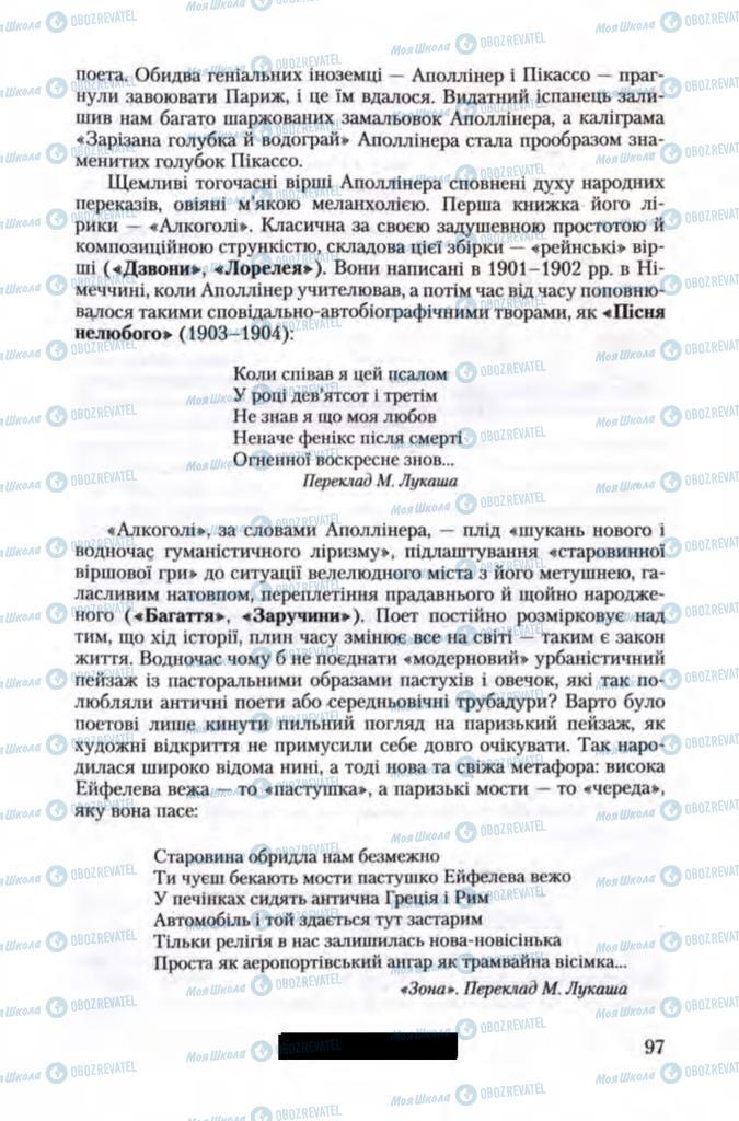 Учебники Зарубежная литература 11 класс страница 97