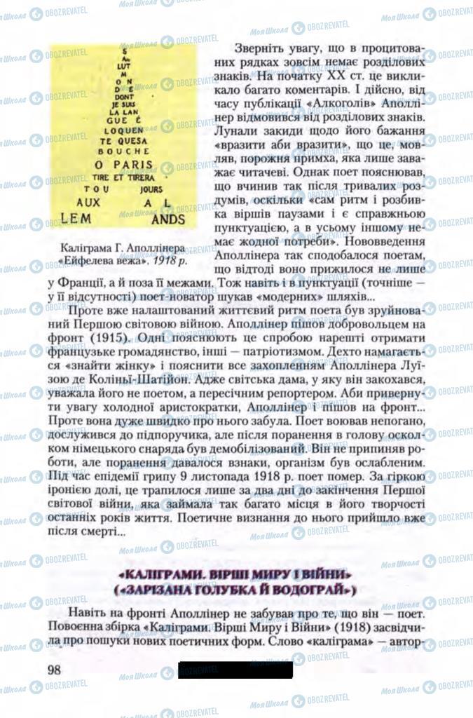 Учебники Зарубежная литература 11 класс страница 98