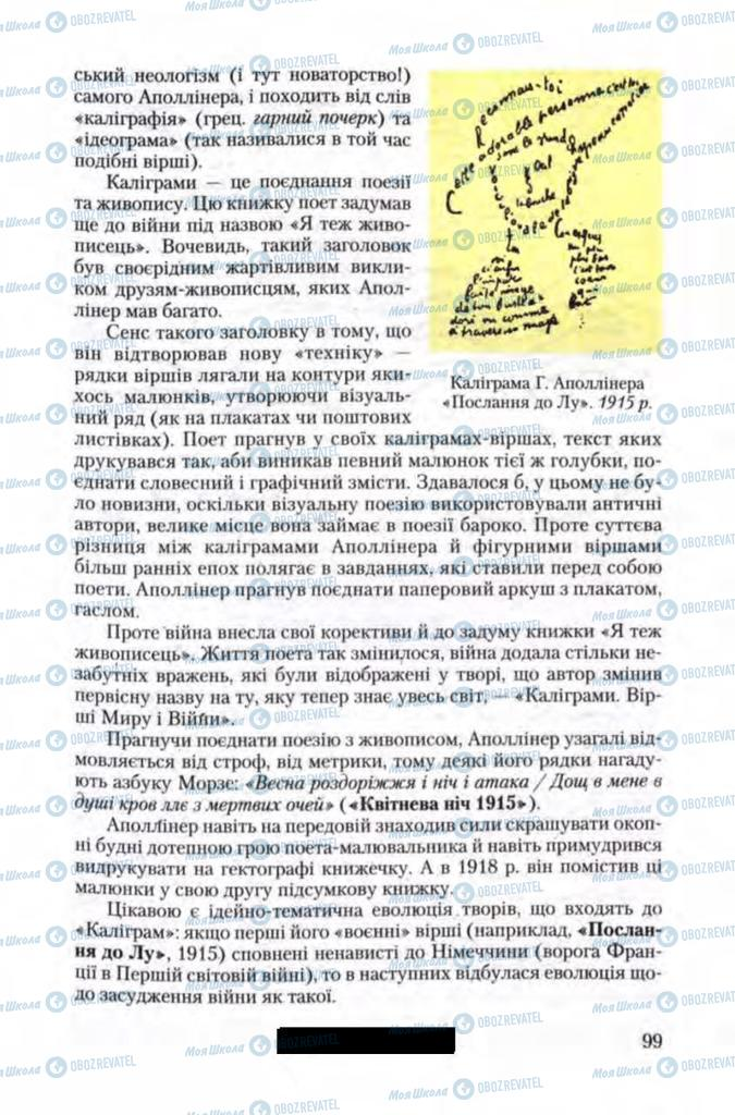 Учебники Зарубежная литература 11 класс страница 99