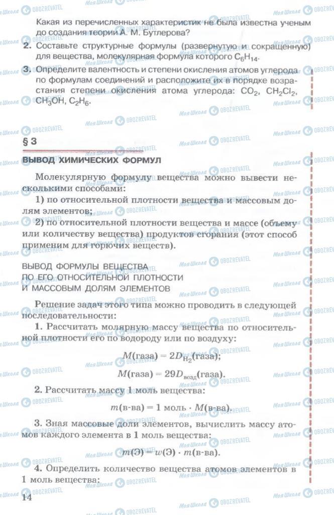 Підручники Хімія 11 клас сторінка  14