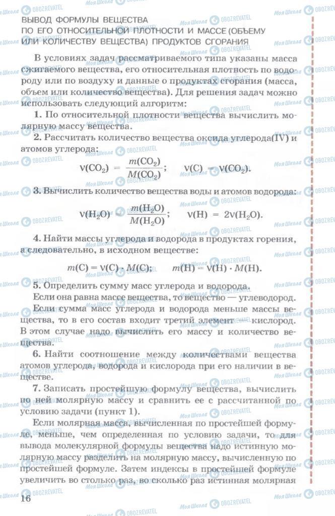 Підручники Хімія 11 клас сторінка  16