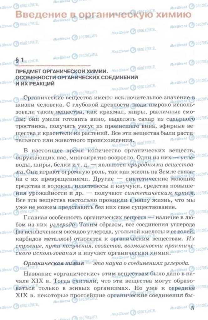 Підручники Хімія 11 клас сторінка  5