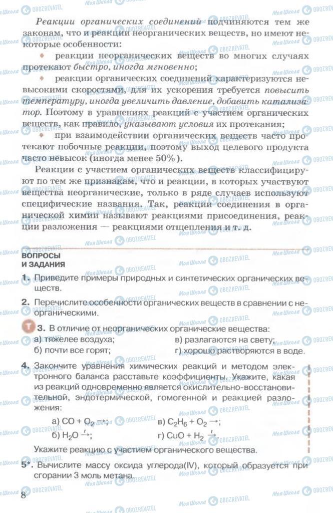Підручники Хімія 11 клас сторінка  8