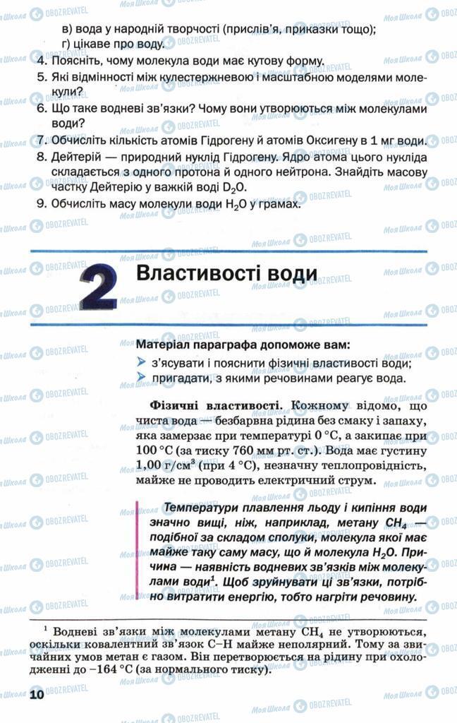 Підручники Хімія 9 клас сторінка 10