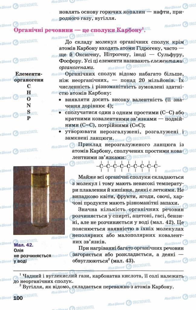 Учебники Химия 9 класс страница 100