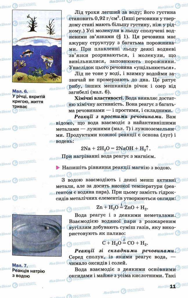 Підручники Хімія 9 клас сторінка 11