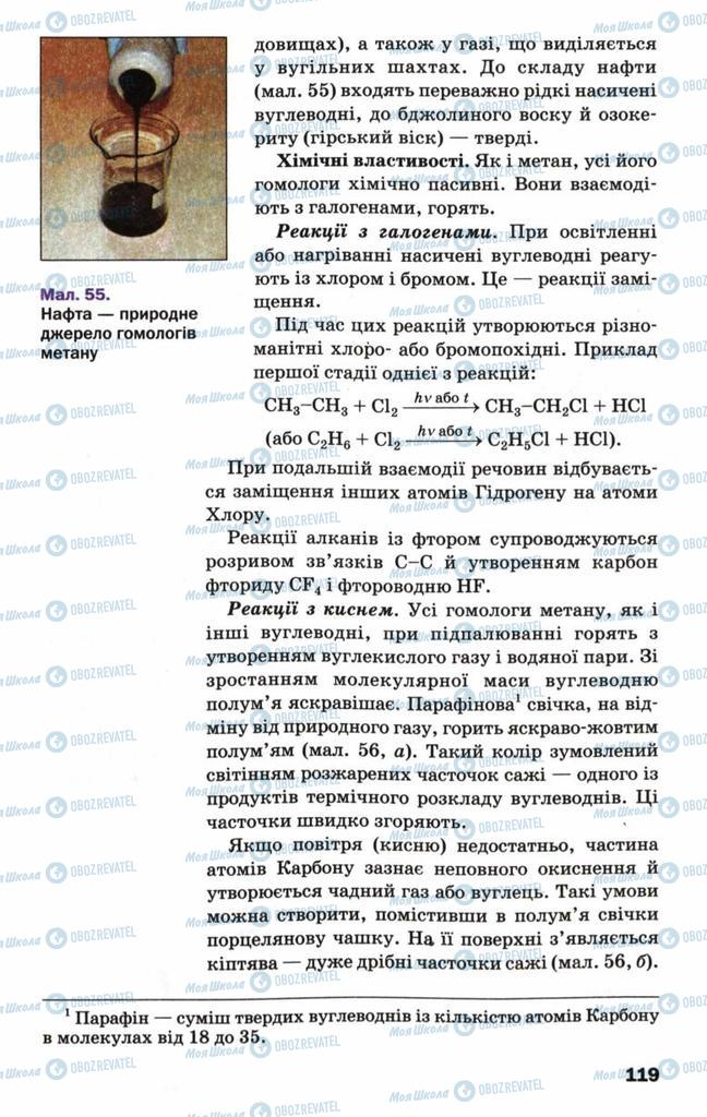 Учебники Химия 9 класс страница 119