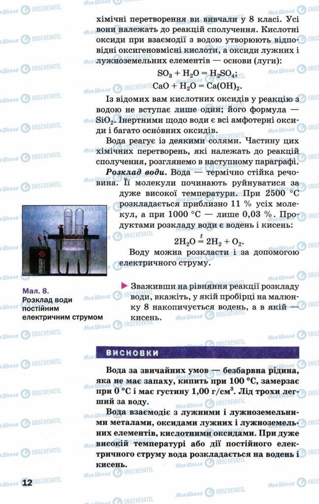 Підручники Хімія 9 клас сторінка 12