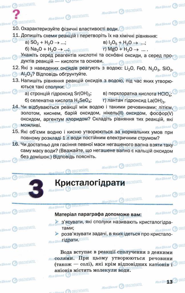 Учебники Химия 9 класс страница  13