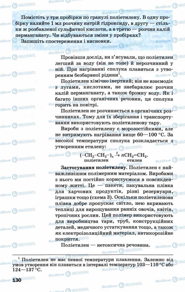 Підручники Хімія 9 клас сторінка 130