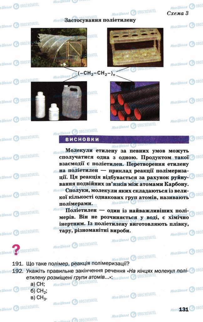 Підручники Хімія 9 клас сторінка 131