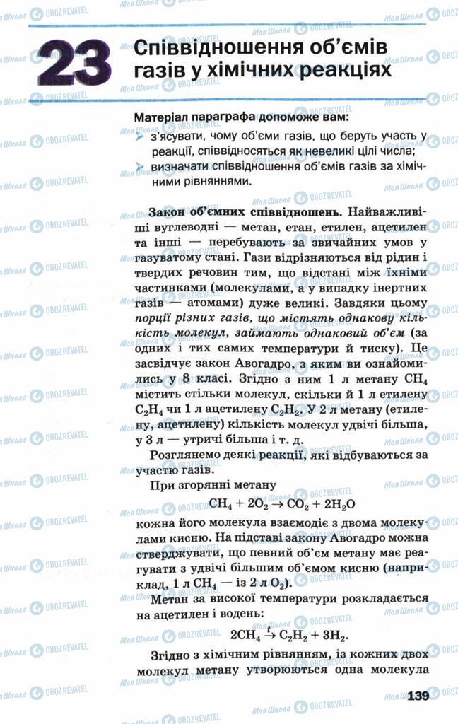 Підручники Хімія 9 клас сторінка 139
