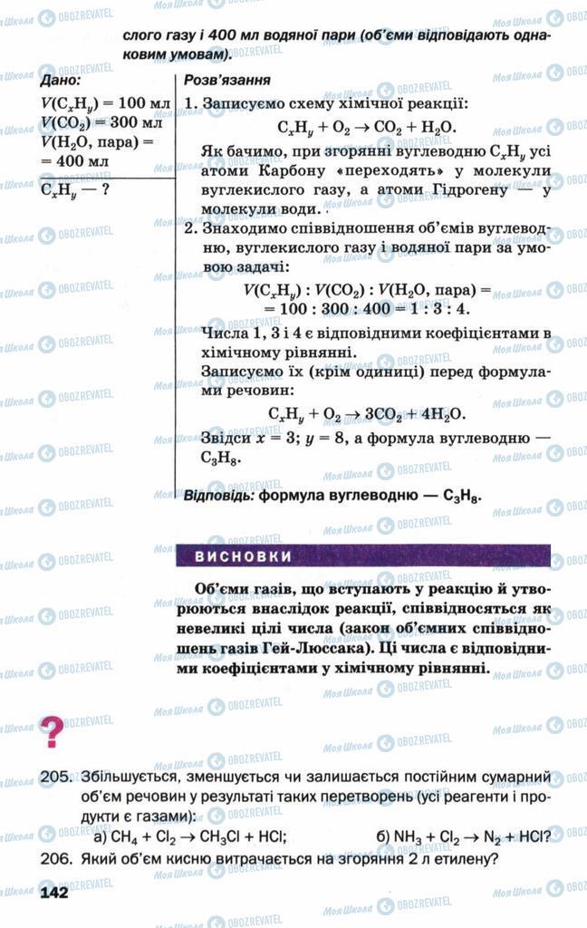 Підручники Хімія 9 клас сторінка 142