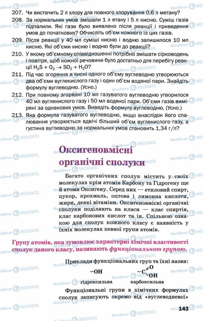 Учебники Химия 9 класс страница 143