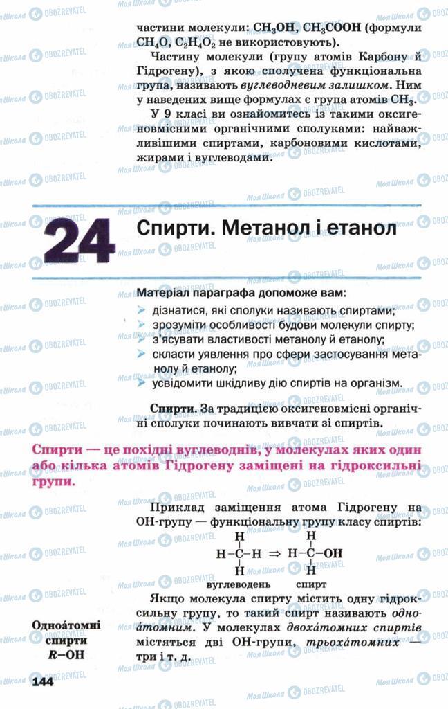 Учебники Химия 9 класс страница  144