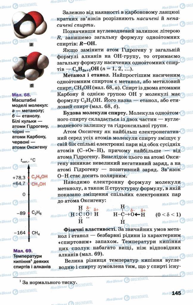 Підручники Хімія 9 клас сторінка 145