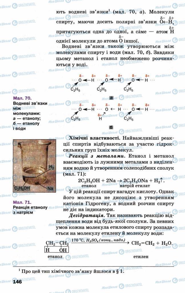 Учебники Химия 9 класс страница 146