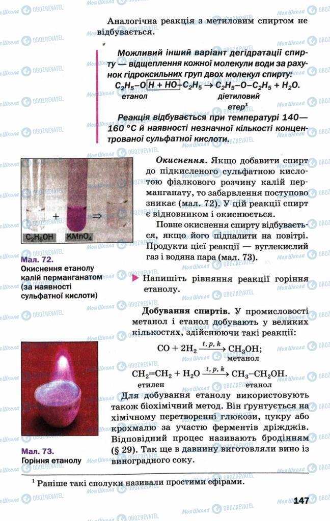 Підручники Хімія 9 клас сторінка 147