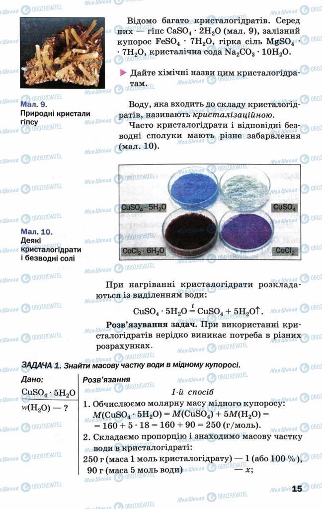Учебники Химия 9 класс страница 15